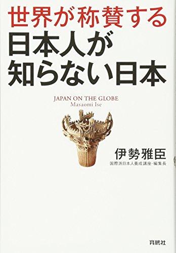 世界が称賛する 日本人が知らない日本の詳細を見る
