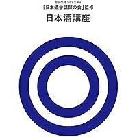 日本酒ナビゲーター認定講座 講習会テキスト電子書籍版