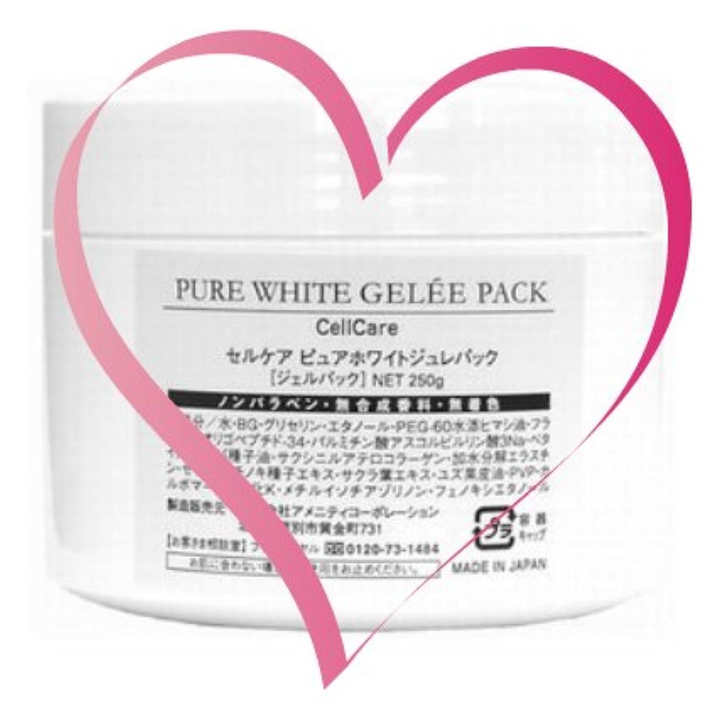 セルケア ピュアホワイトジュレパック 業務用250gお徳用3個セット