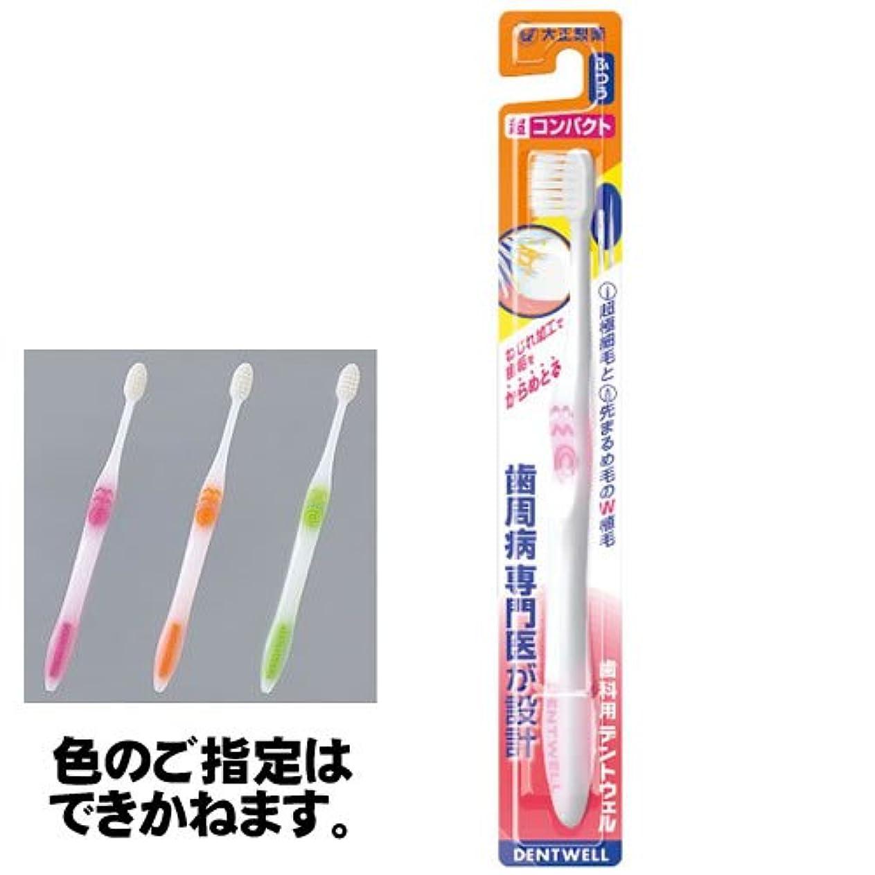 葉を集める壊すいたずら〔大正製薬〕歯科用デントウェル 歯ブラシ 超コンパクト ふつう×12本セット