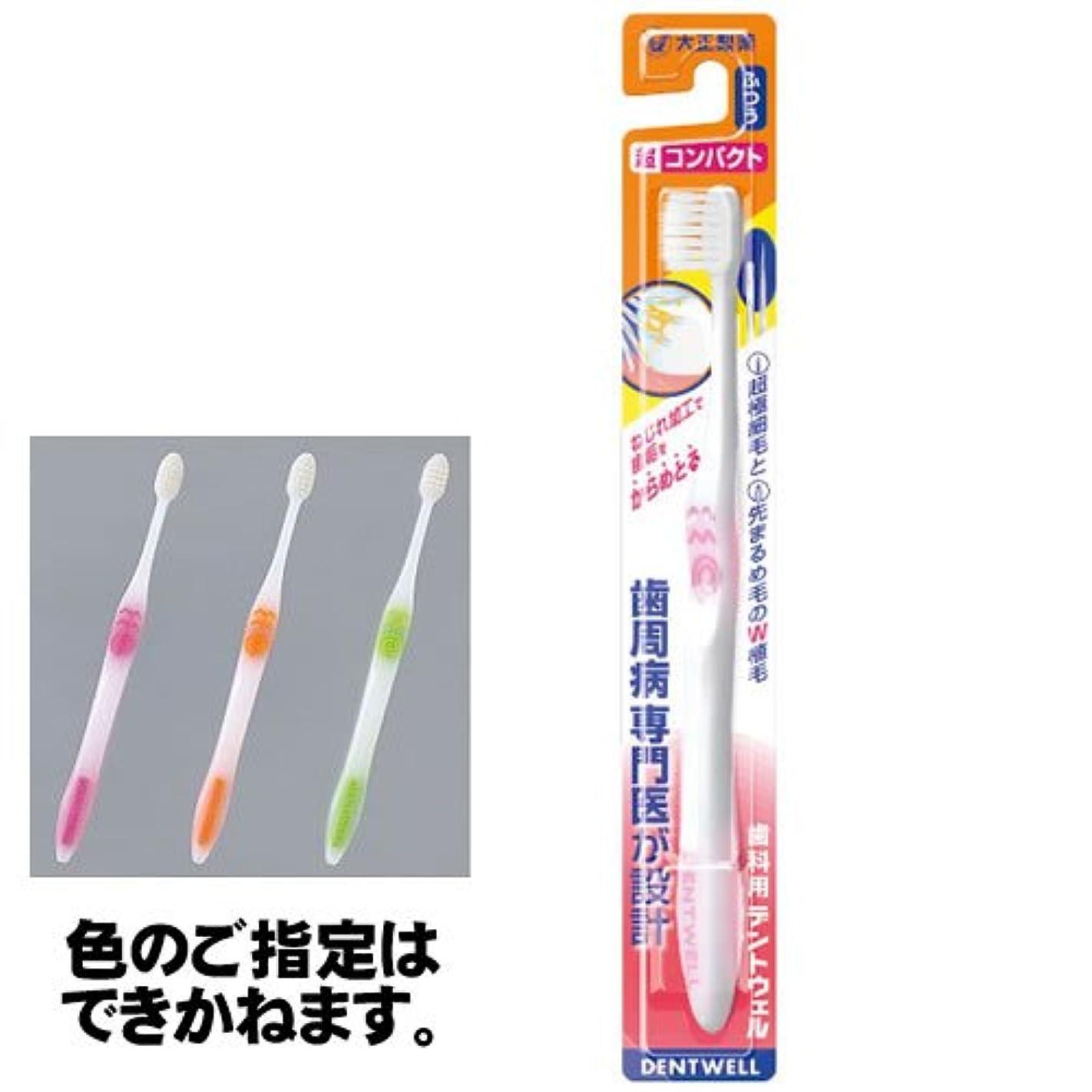 苦行考える不可能な〔大正製薬〕歯科用デントウェル 歯ブラシ 超コンパクト ふつう×12本セット