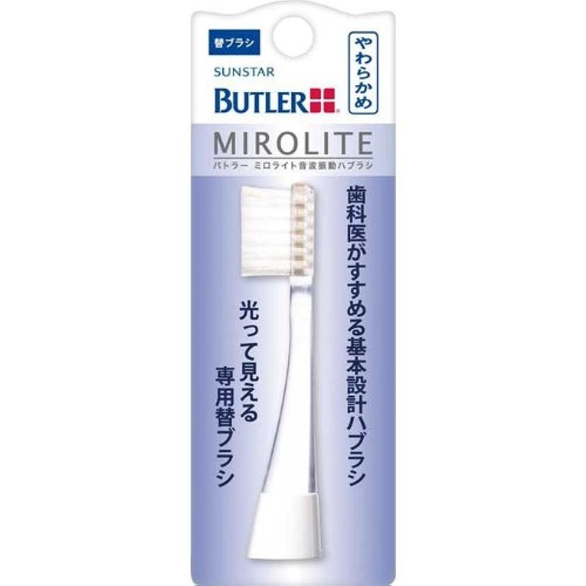 後方コミュニケーション同行するBUTLER(バトラー) ミロライト 音波振動ハブラシ 替ブラシ やわらかめ TB-01S