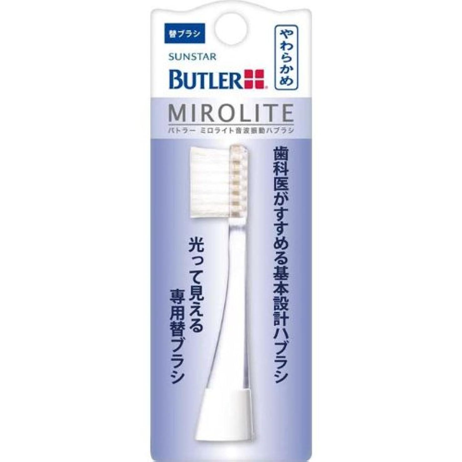 通り抜ける慢性的日食BUTLER(バトラー) ミロライト 音波振動ハブラシ 替ブラシ やわらかめ TB-01S