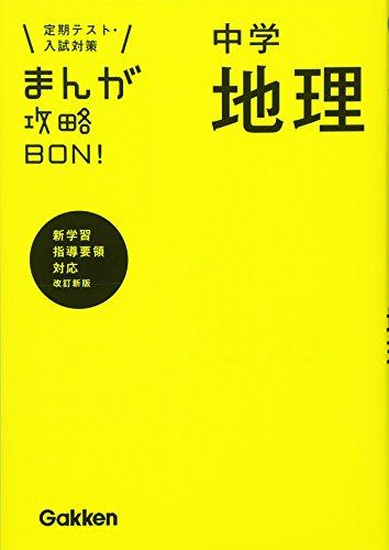 『まんが攻略BON! 中学地理』(改訂版)