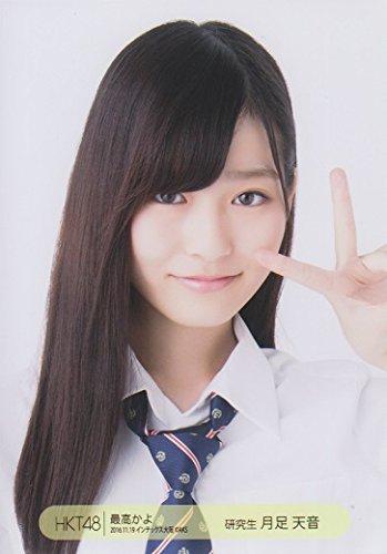 HKT48公式生写真 最高かよ 2016.11.19 インテックス大阪 【月足天音】