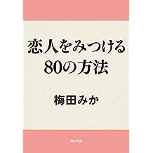 恋人をみつける80の方法 「80の方法」シリーズ (角川文庫)