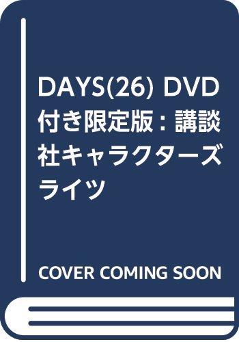 DAYS(26) DVD付き限定版: 講談社キャラクターズライツ