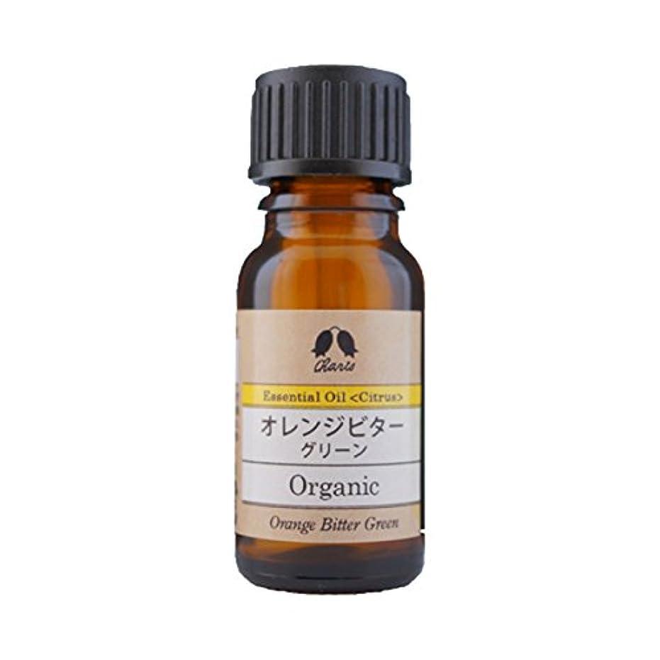 生産性生き残り吸収するカリス エッセンシャルオイル オレンジビター グリーン オーガニック オイル 10ml