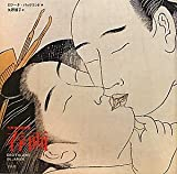 春画 EROTIC ART IN JAPAN - 大英博物館所蔵