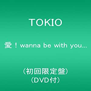 愛! wanna be with you...(初回限定盤)(DVD付)