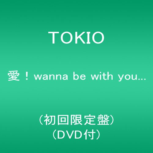 愛! wanna be with you...(初回限定盤)(DVD付)