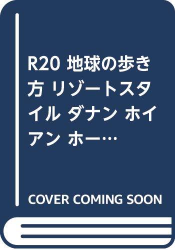 R20 地球の歩き方 リゾートスタイル ダナン ホイアン ホーチミン ハノイ 2019~2020