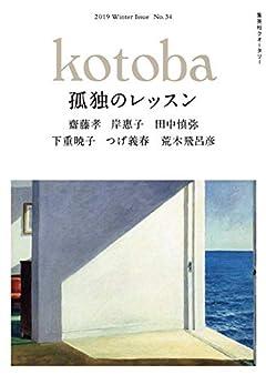 kotoba(コトバ) 2019年 冬号 [雑誌]