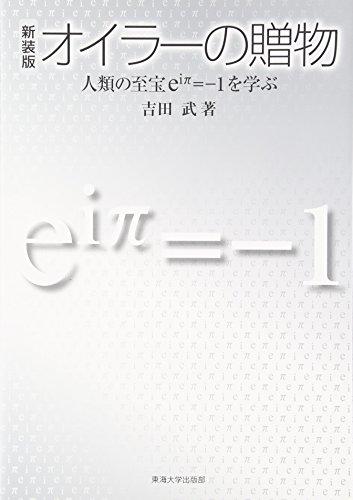 オイラーの贈物―人類の至宝eiπ=-1を学ぶ