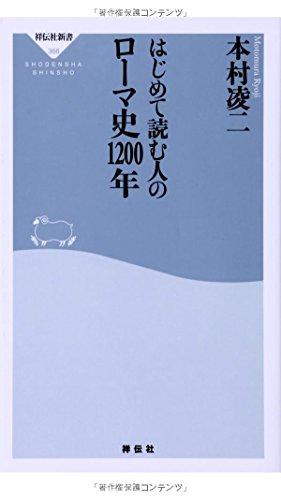 はじめて読む人のローマ史1200年 / 本村 凌二