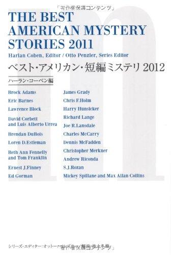 ベスト・アメリカン・短編ミステリ2012の詳細を見る