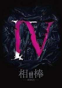 相棒-劇場版IV-首都クライシス 人質は50万人!特命係 最後の決断 豪華版 [Blu-ray]