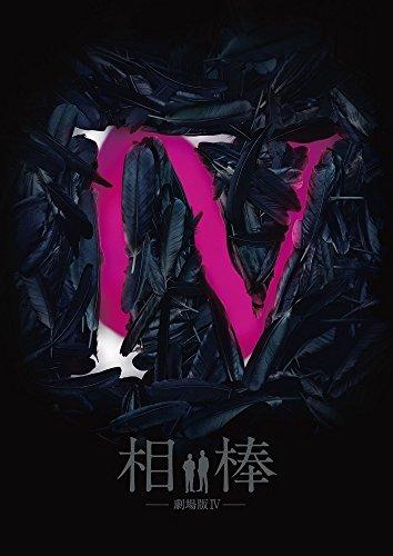 相棒-劇場版IV-首都クライシス 人質は50万人!特命係 最後の決断 DVD豪華版[DVD]