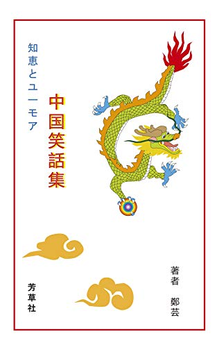 知恵とユーモア 中国笑話集