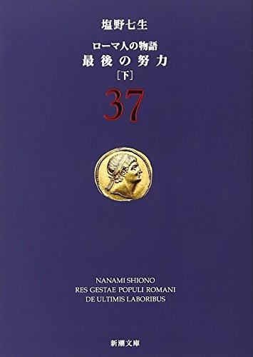 ローマ人の物語 (37) 最後の努力(下) (新潮文庫)
