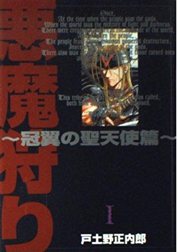 悪魔狩り 1―冠翼の聖天使篇 (ガンガンWINGコミックス)の詳細を見る