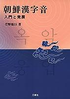 朝鮮漢字音 入門と発展