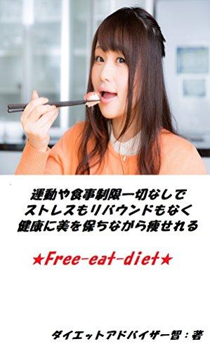 運動や食事制限一切なしでストレスもリバウンドもなく健康に美を