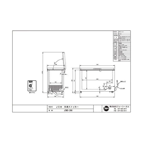 冷凍ストッカー【JCMC-266】 JCMC-266の紹介画像4