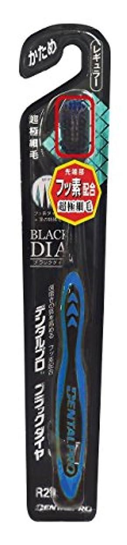 ヒント大陸豪華なデンタルプロ ブラックダイヤ超極細毛 レギュラーかため