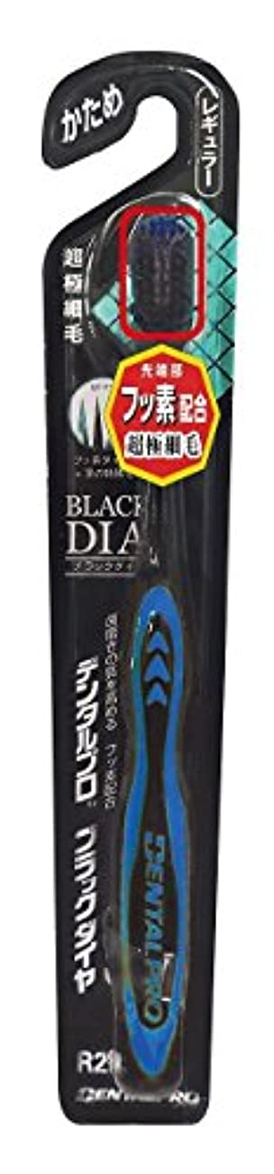 ボット便益つかの間デンタルプロ ブラックダイヤ超極細毛 レギュラーかため
