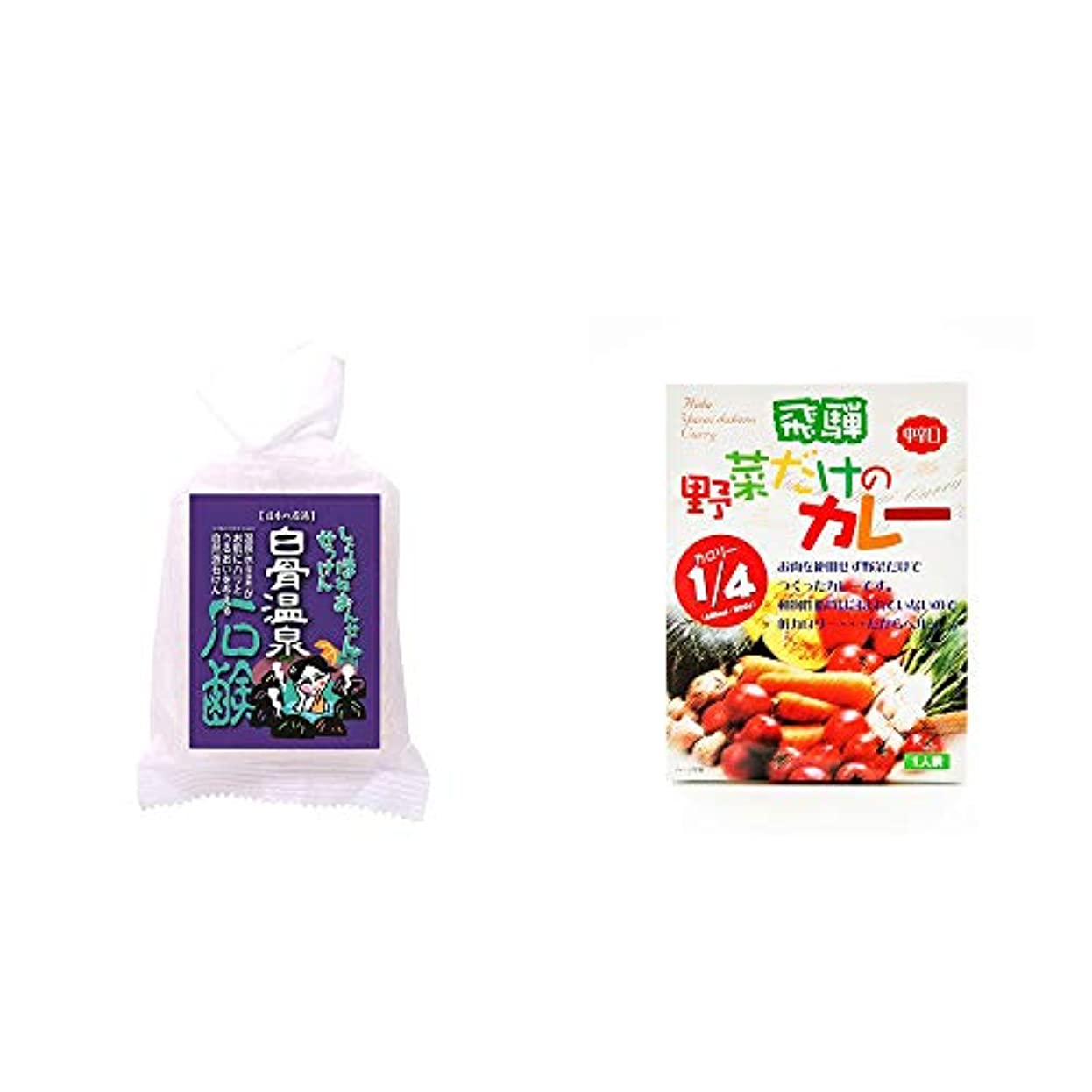 お茶落胆する秘密の[2点セット] 信州 白骨温泉石鹸(80g)?天領食品 野菜だけのカレー 【中辛口】 (1食分)