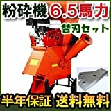 Dream Link(ドリームリンク) 6.5馬力ガソリン エンジン式 粉砕機 替刃セット