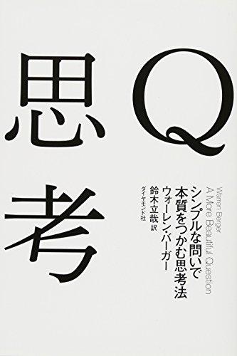 Q思考――シンプルな問いで本質をつかむ思考法の詳細を見る