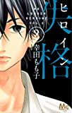 ヒロイン失格 2 (マーガレットコミックス)