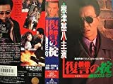 復讐の掟 [VHS]