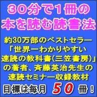 斎藤式速読&ブレインマッピングトレーニング教材DVD