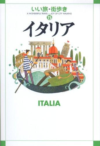イタリア (いい旅・街歩き 15)