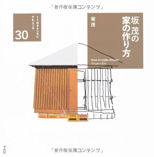 坂茂の家の作り方 (くうねるところにすむところ:家を伝える本シリーズ 30)...