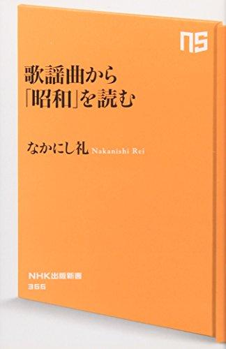 歌謡曲から「昭和」を読む (NHK出版新書)の詳細を見る