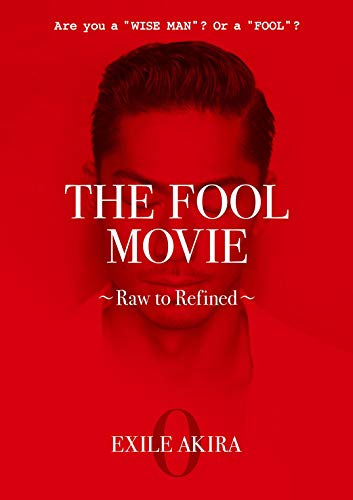 【早期購入特典あり】THE FOOL MOVIE ~Raw to Refined~(DVD)(オリジナルポスター付/B3サイズ)