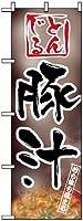 のぼり旗「豚汁」