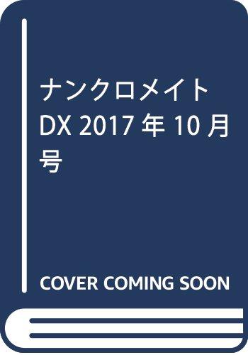 ナンクロメイトDX 2017年 10 月号 [雑誌]