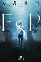 ESP (幻冬舎文庫)