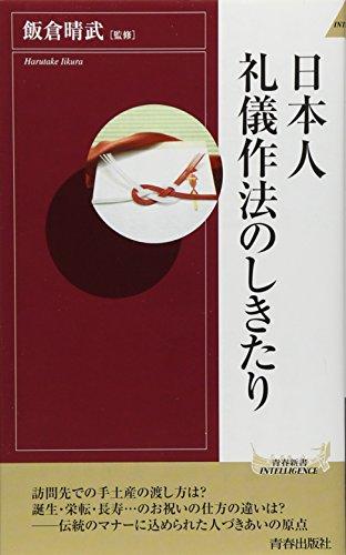 日本人礼儀作法のしきたり (青春新書インテリジェンス 181)の詳細を見る