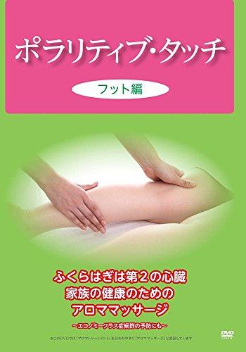 【Amazon.co.jp限定】ふくらはぎは第2の心臓 家族の健康のためのアロママッサージ ポラリティブ・タッチ フット編 《ゴマブックス株式会社》 [DVD]