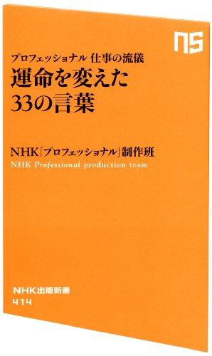 プロフェッショナル 仕事の流儀 運命を変えた33の言葉 (NHK出版新書)の詳細を見る