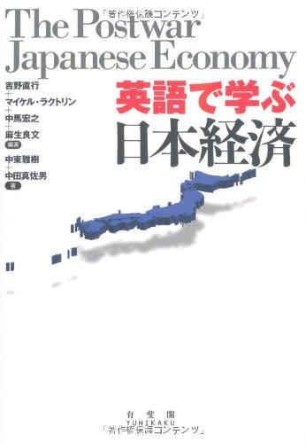 英語で学ぶ日本経済の詳細を見る