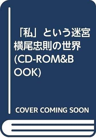 「私」という迷宮  横尾忠則の世界 (CD-ROM&BOOK)