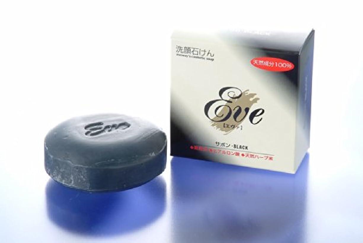 強風剣ミニ洗顔 化粧石鹸 サボンブラック 5個セット クレンジングの要らない石鹸です。