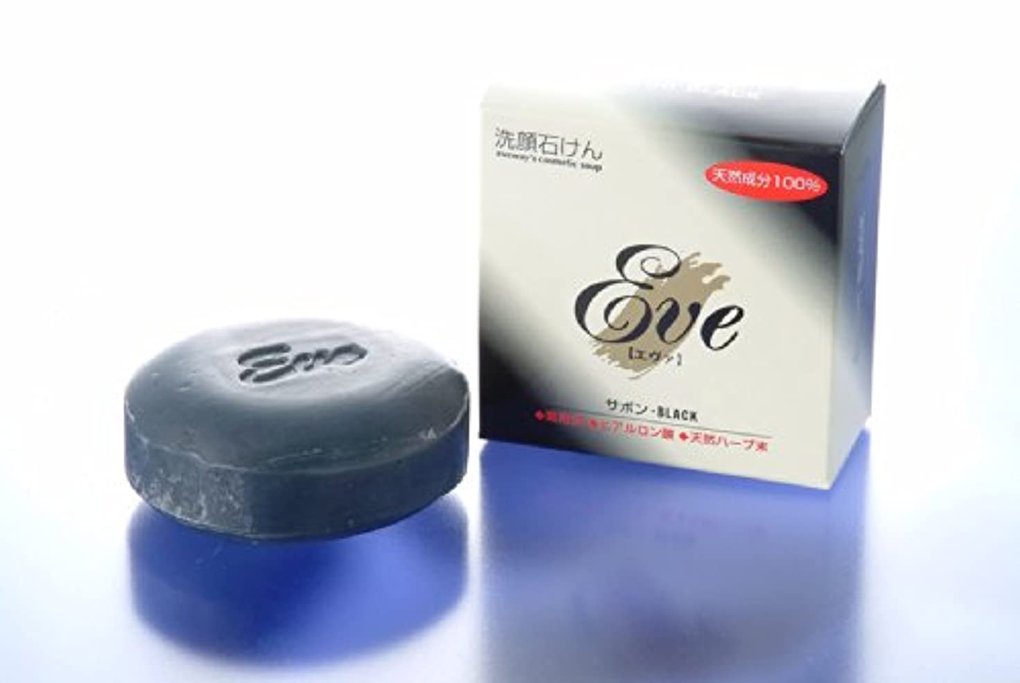 洗顔 化粧石鹸 サボンブラック 5個セット クレンジングの要らない石鹸です。